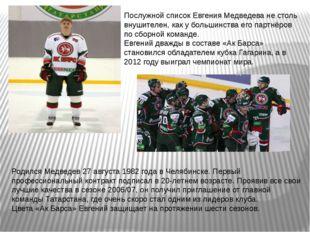 Послужной список Евгения Медведева не столь внушителен, как у большинства его