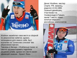 Денис Исайкин, мастер спорта РФ, казанец, родился 13.04.1988. Лыжный двоеборе
