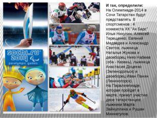 И так, определили: На Олимпиаде-2014 в Сочи Татарстан будут представлять 8 сп