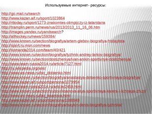 http://go.mail.ru/search http://www.kazan.aif.ru/sport/1023864 http://rttoday