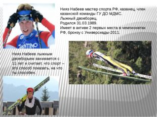 Нияз Набеев мастер спорта РФ, казанец, член казанской команды ГУ ДО МДМС. Лыж