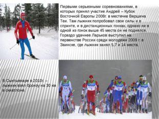 Первыми серьезными соревнованиями, в которых принял участие Андрей – Кубок Во