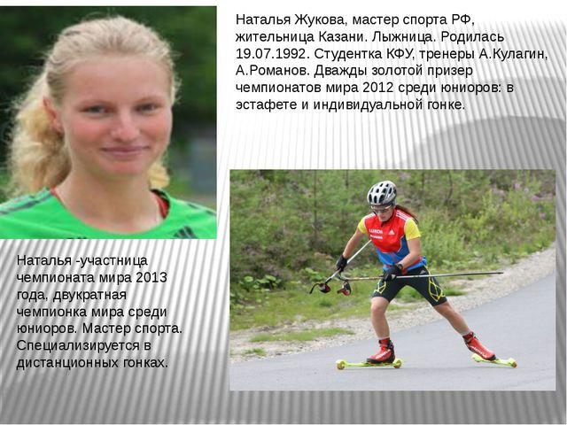 Наталья Жукова, мастер спорта РФ, жительница Казани. Лыжница. Родилась 19.07....