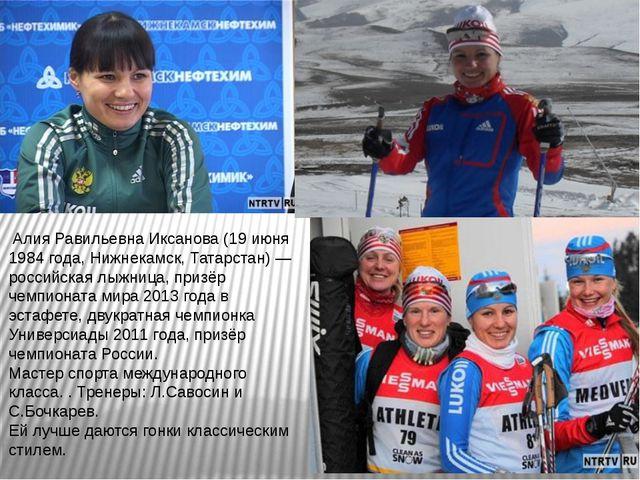 Алия Равильевна Иксанова (19 июня 1984 года, Нижнекамск, Татарстан) — россий...
