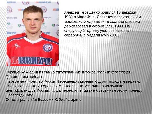 Алексей Терещенко родился 16 декабря 1980 в Можайске. Является воспитанником...