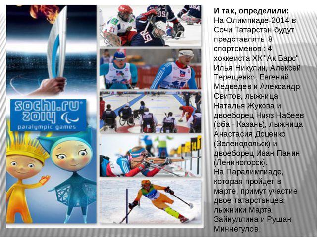 И так, определили: На Олимпиаде-2014 в Сочи Татарстан будут представлять 8 сп...