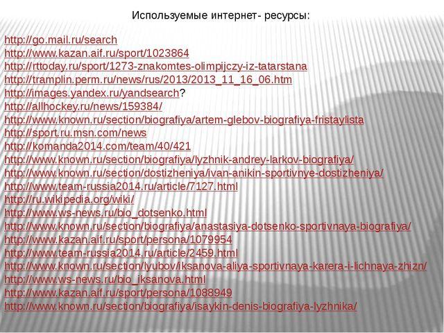 http://go.mail.ru/search http://www.kazan.aif.ru/sport/1023864 http://rttoday...