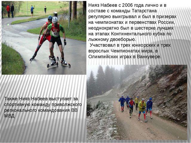 Нияз Набеев с 2006 года лично и в составе с команды Татарстана регулярно выиг...