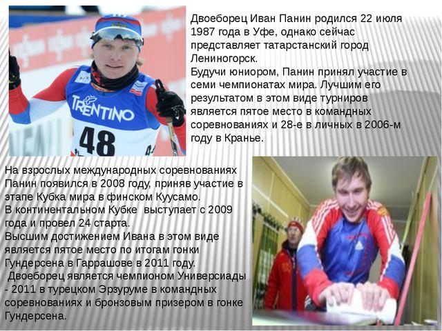 Двоеборец Иван Панин родился 22 июля 1987 года в Уфе, однако сейчас представл...
