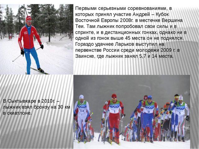 Первыми серьезными соревнованиями, в которых принял участие Андрей – Кубок Во...