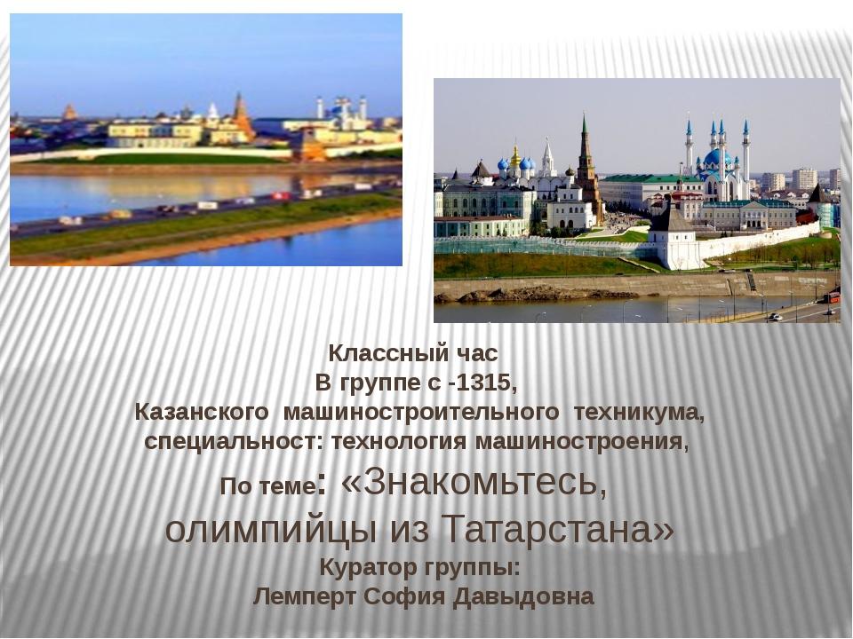 Классный час В группе с -1315, Казанского машиностроительного техникума, спец...
