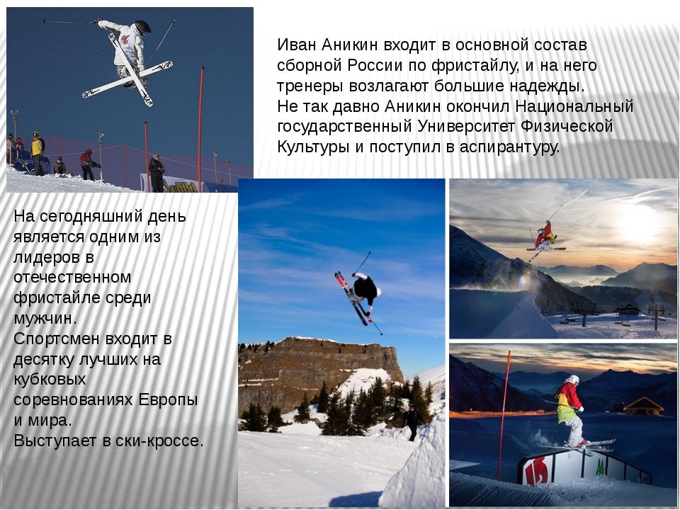 Иван Аникин входит в основной состав сборной России по фристайлу, и на него т...