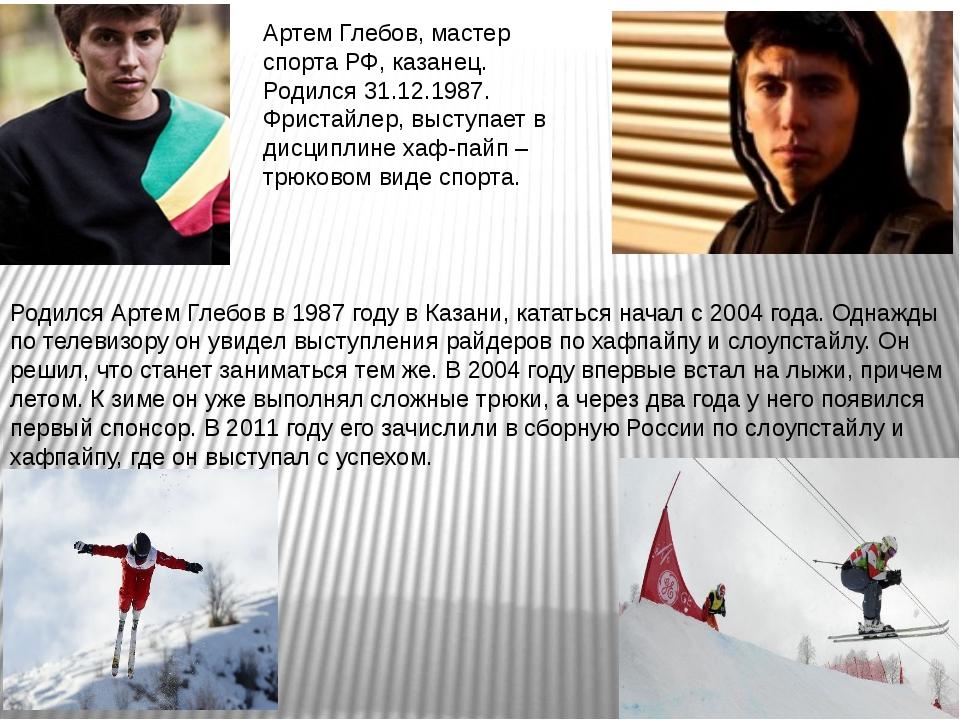Артем Глебов, мастер спорта РФ, казанец. Родился 31.12.1987. Фристайлер, выст...