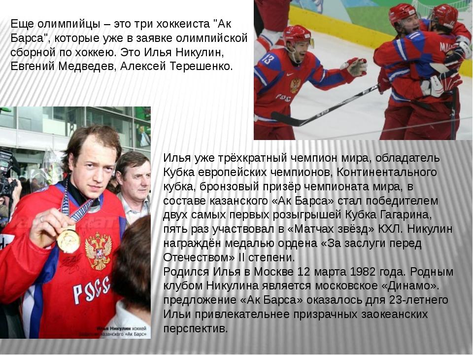 """Еще олимпийцы – это три хоккеиста """"Ак Барса"""", которые уже в заявке олимпийско..."""