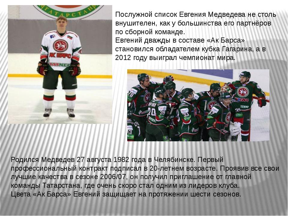 Послужной список Евгения Медведева не столь внушителен, как у большинства его...