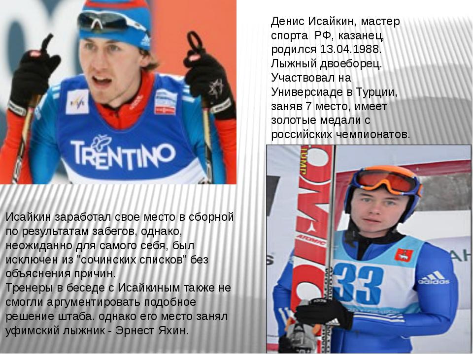 Денис Исайкин, мастер спорта РФ, казанец, родился 13.04.1988. Лыжный двоеборе...