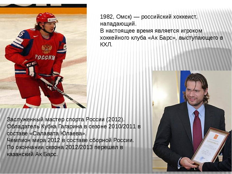 Александр Николаевич Сви́тов (3 ноября 1982, Омск) — российский хоккеист, нап...