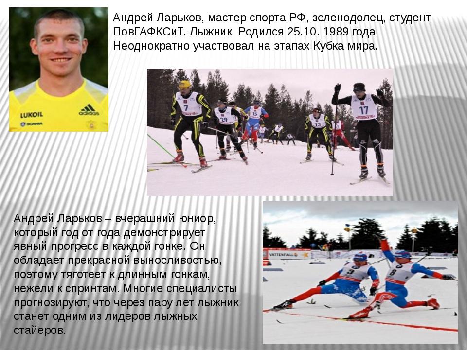 Андрей Ларьков, мастер спорта РФ, зеленодолец, студент ПовГАФКСиТ. Лыжник. Ро...