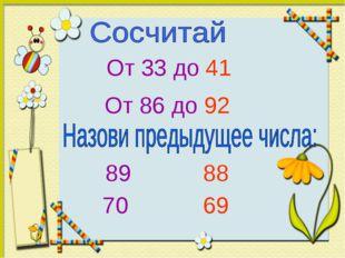 От 33 до 41 От 86 до 92 89 88 70 69
