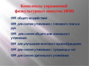 Комплексы упражнений физкультурных минуток (ФМ) ФМ общего воздействия ФМ для