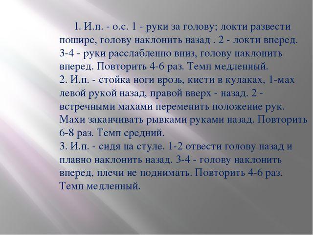 1. И.п. - о.с. 1 - руки за голову; локти развести пошире, голову наклонить н...