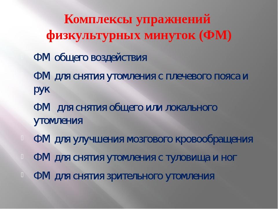 Комплексы упражнений физкультурных минуток (ФМ) ФМ общего воздействия ФМ для...