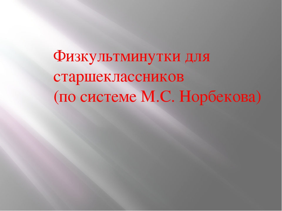 Физкультминутки для старшеклассников (по системе М.С. Норбекова)