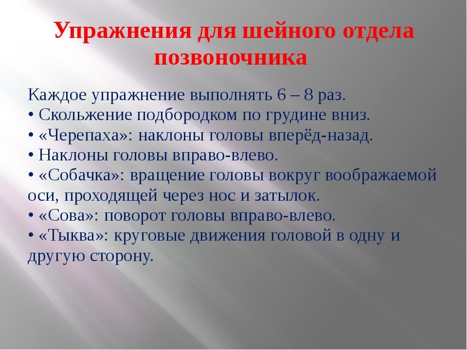 Упражнения для шейного отдела позвоночника Каждое упражнение выполнять 6 – 8...