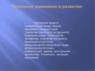 •Улучшение средств коммуникаций между людьми народами и государствами ( разв
