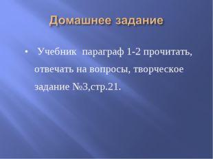 Учебник параграф 1-2 прочитать, отвечать на вопросы, творческое задание №3,с