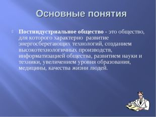 Постиндустриальное общество- это общество, для которого характерно развитие