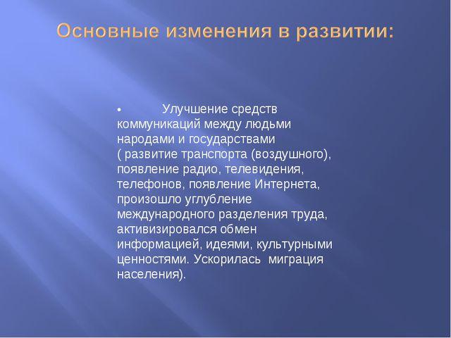 •Улучшение средств коммуникаций между людьми народами и государствами ( разв...