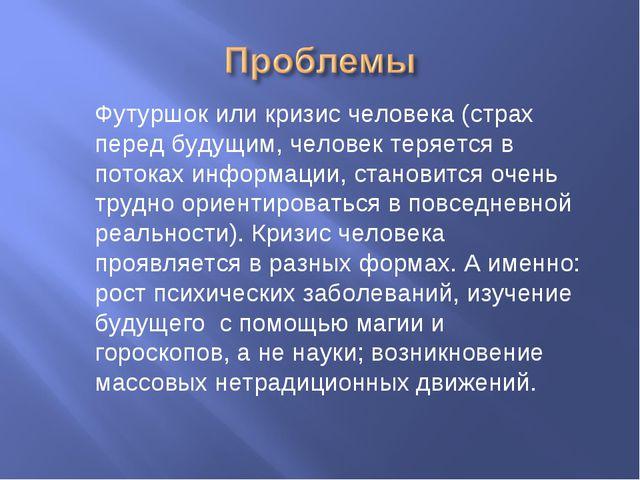 Футуршок или кризис человека (страх перед будущим, человек теряется в потоках...