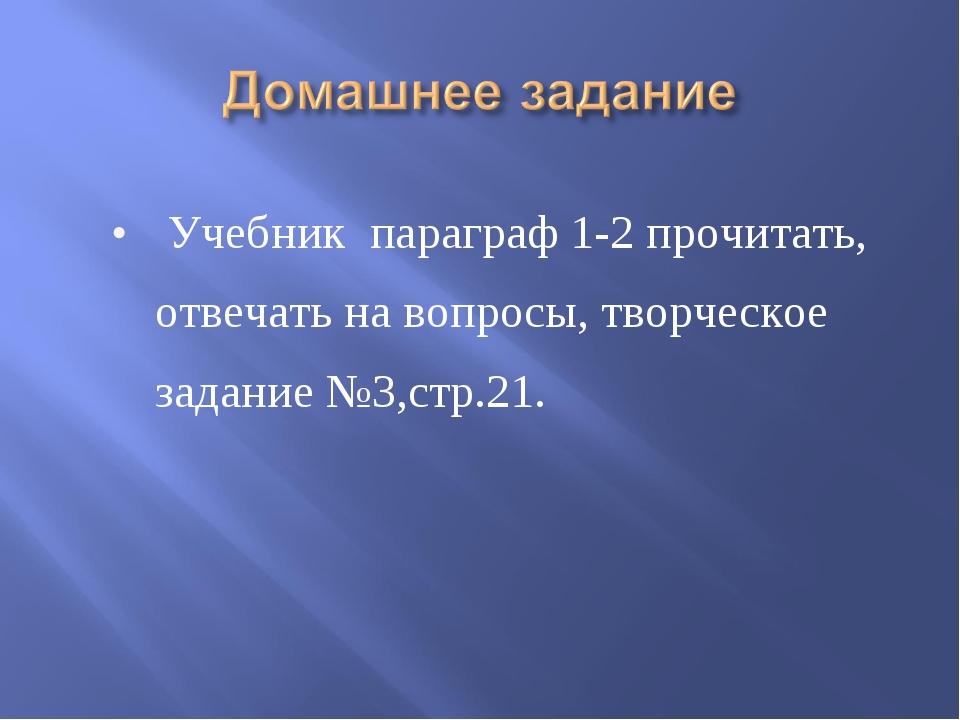 Учебник параграф 1-2 прочитать, отвечать на вопросы, творческое задание №3,с...