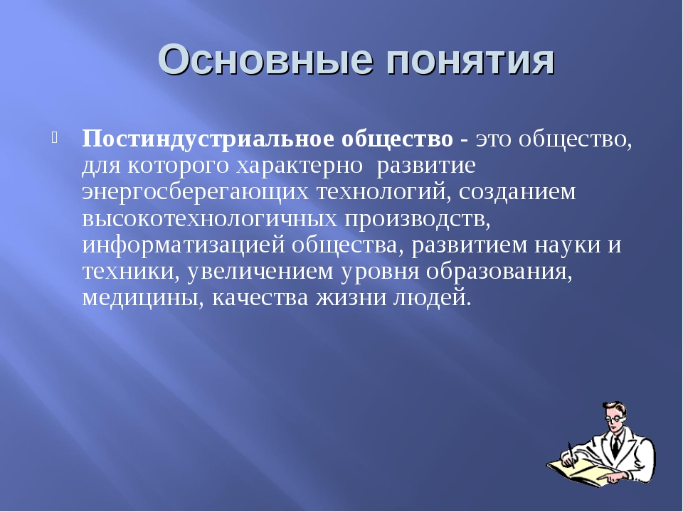 Постиндустриальное общество- это общество, для которого характерно развитие...
