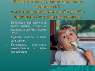 Компетентностно-ориентированное задание №2 «Анкетирование родителей и детей о