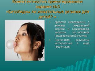 Компетентностно-ориентированное задание №3 «Безобидны ли жевательные резинки