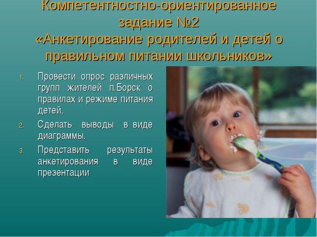 Компетентностно-ориентированное задание №2 «Анкетирование родителей и детей о...