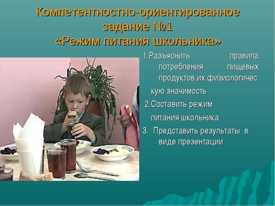 Компетентностно-ориентированное задание №1 «Режим питания школьника» 1.Разъяс...