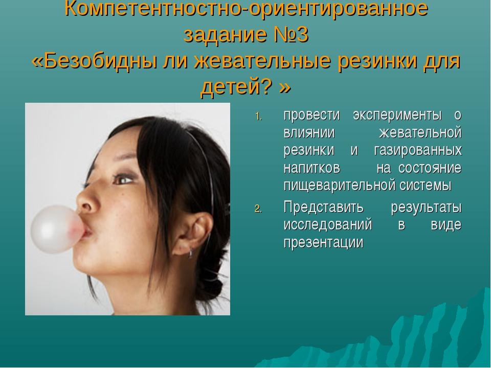 Компетентностно-ориентированное задание №3 «Безобидны ли жевательные резинки...