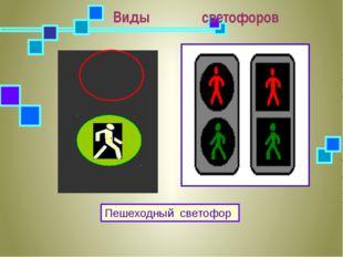 Виды светофоров Пешеходный светофор