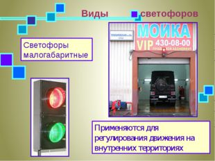 Светофоры малогабаритные Применяются для регулирования движения на внутренних