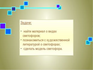 Задачи: найти материал о видах светофоров; познакомиться с художественной лит