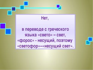 Нет, в переводе с греческого языка «свето» – свет, «форос» - несущий, поэтом