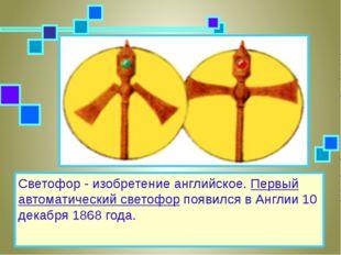 Светофор - изобретение английское. Первый автоматический светофор появился в