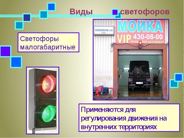 Светофоры малогабаритные Применяются для регулирования движения на внутренних...
