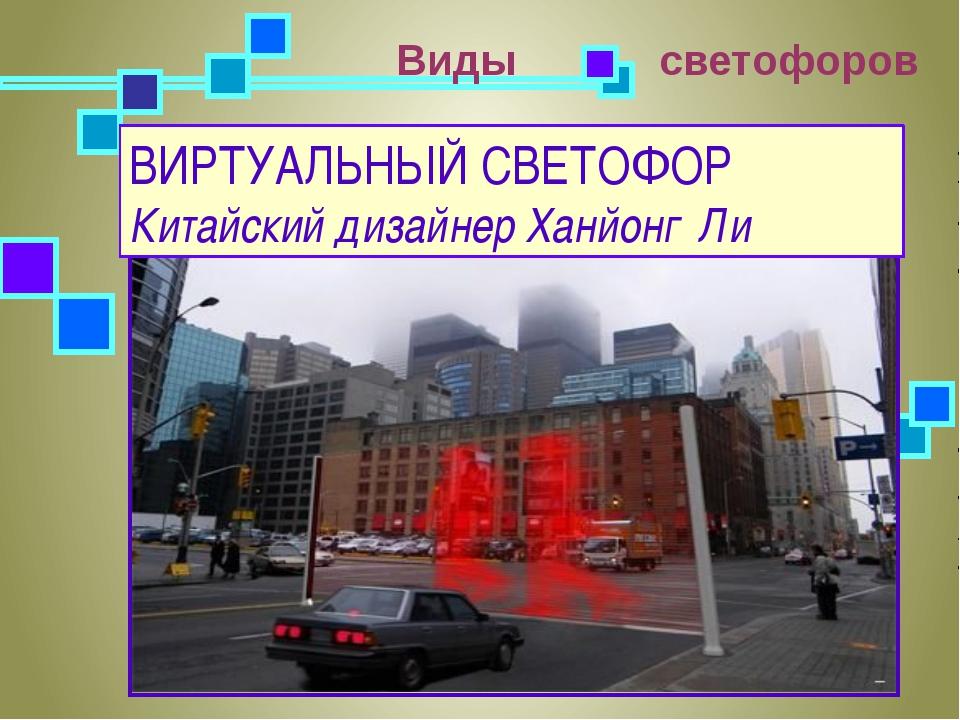 ВИРТУАЛЬНЫЙ СВЕТОФОР Китайский дизайнер Ханйонг Ли Виды светофоров