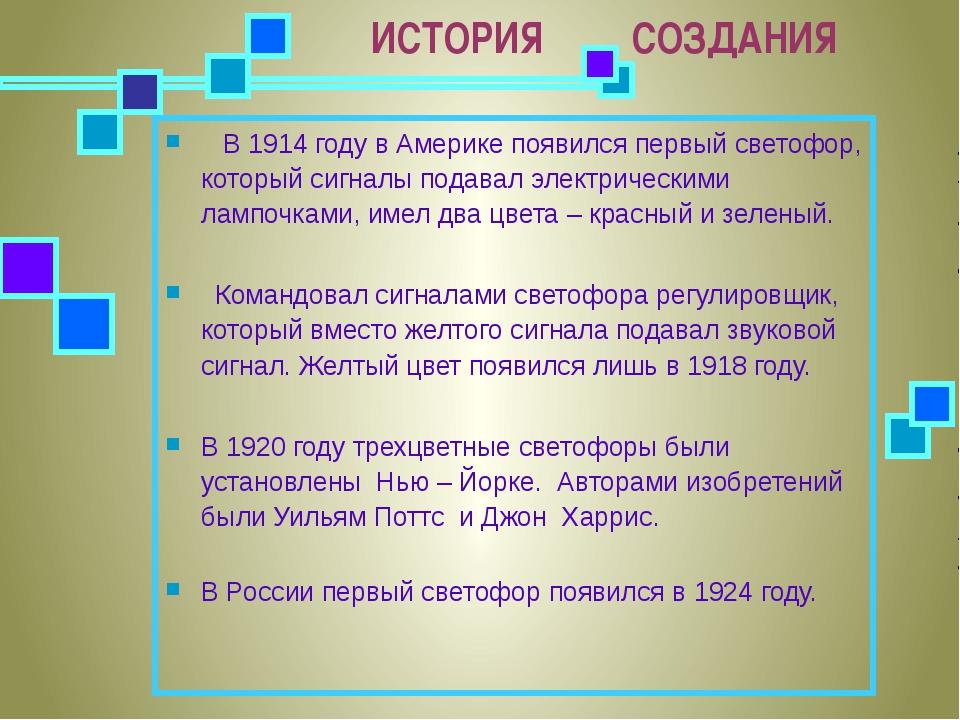 ИСТОРИЯ СОЗДАНИЯ В 1914 году в Америке появился первый светофор, который сигн...