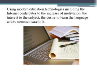 Using modern education technologies including the Internet contributes to th