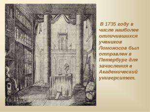 В 1735 году в числе наиболее отличившихся учеников Ломоносов был отправлен в
